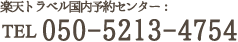 楽天トラベル予約センターtel:050-2017-8989